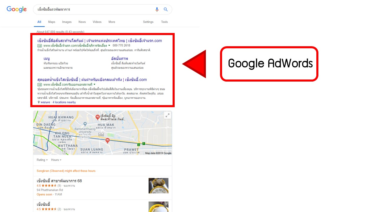 search sample google adwords เสิร์ชเอ็นจิน