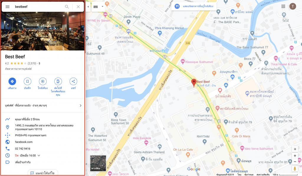 การโฆษณา google map marketing seo