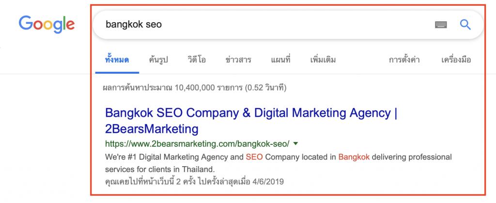 รับทำ seo กรณีศึกษา bangkok seo 2bearsmarketing