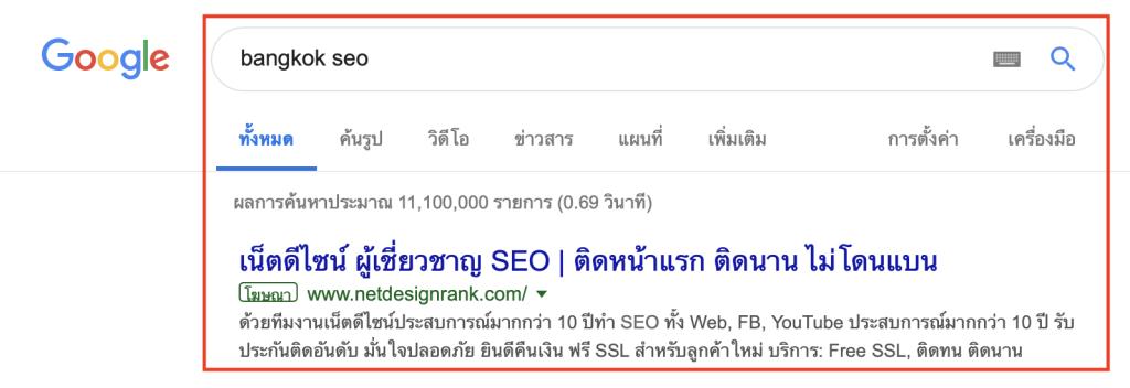 ผลลัพท์ google ads ติดหน้าแรกกูเกิ้ล