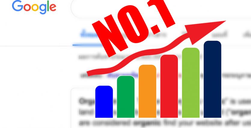 google number one ranking วิธีทำเพจติดอันดับ หน้าแรก